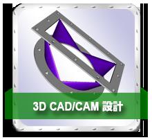 3D CAD/CAM 設計